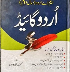 MA Urdu Guide Part-2