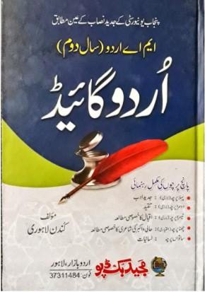 MA Urdu Guide Part-2