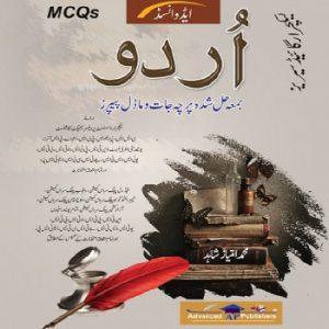 Urdu (Lecturer's Guide Series)