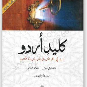 Kaleed e Urdu