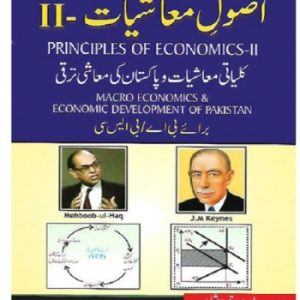Principle Economics Hamid Shahid