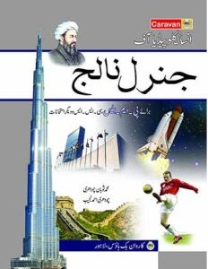 Encyclopedia of General Knowledge (Urdu)
