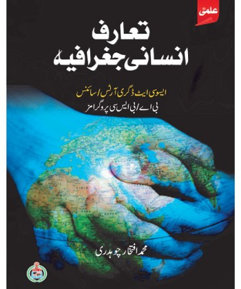 Human Geography Muhammad Iftikhar