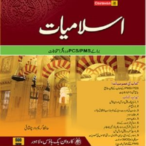 Islamic Studies, Revised & ImprovedI (Urdu)